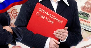 финансовые советники
