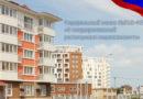 31 июля 2019 вступили в силу изменения в Федеральный закон №218-ФЗ «О государственной регистрации недвижимости»