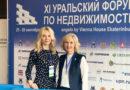 Нотариусы приняли участие вXIУральском Форуме по недвижимости