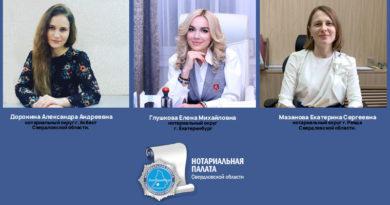 Нотариусы Свердловской области организовали правовое дежурство