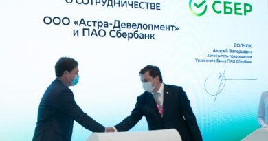 Новые дома в Екатеринбурге и Верхней Пышме построят благодаря сотрудничеству Сбербанка и «Астра-Девелопмент»
